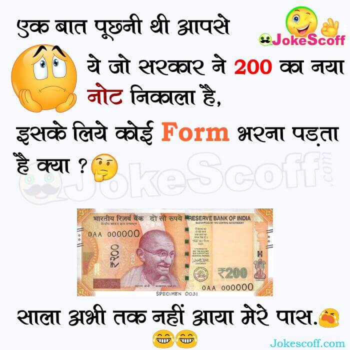 New 200 rs note jokes in Hindi