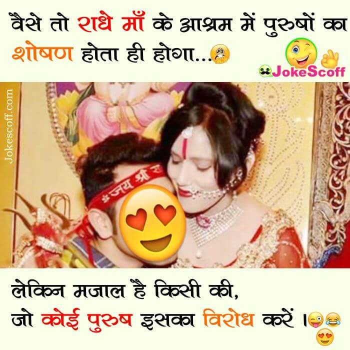 Radhey Maa Funny Jokes in Hindi