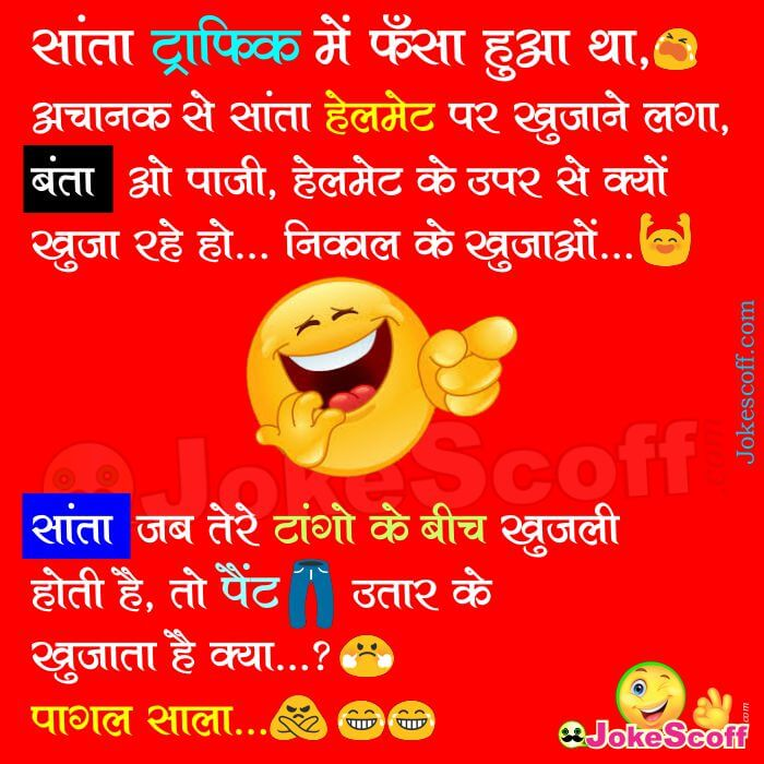 Santa Banta Today's New Funny Jokes
