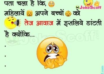 Wife ka Khauf funny husband wife jokes in hindi