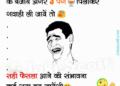 sharabi baba ka vichar jokes for WhatsApp