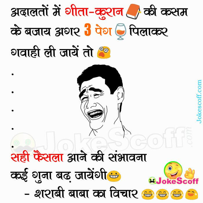 sharabi baba ka vichar jokes for WhatsApp