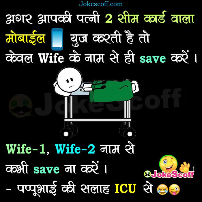 wife has 2 sim card mobile funny jokes in hindi