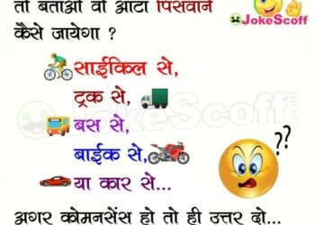 50 KG Aata - Common Sense Puzzle in Hindi