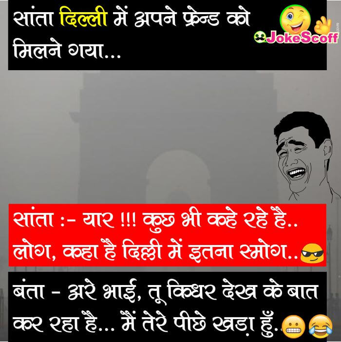 Delhi Smog and Fog Jokes for WhatsApp and FB in Hindi