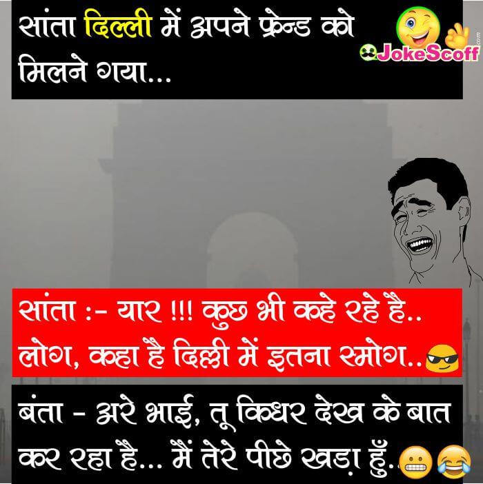 Delhi Smog and Fog Jokes for WhatsApp and FB in Hindi