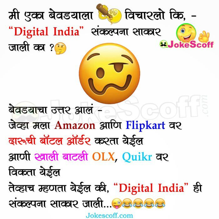 Digital India Jokes In Marathi For Whatsapp