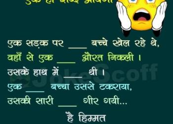 Fill Blank Paheliya Puzzles in Hindi