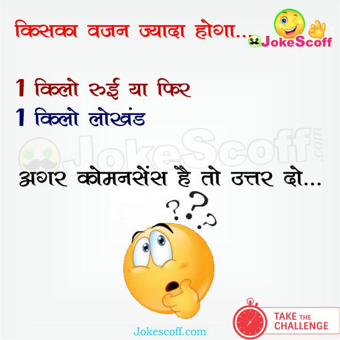 Funny Common Sense Quiz Puzzles for WhatsApp