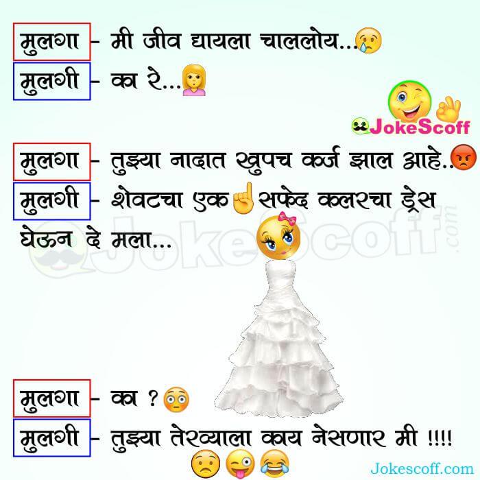 Funny Girlfriend Boyfriend Marathi Jokes