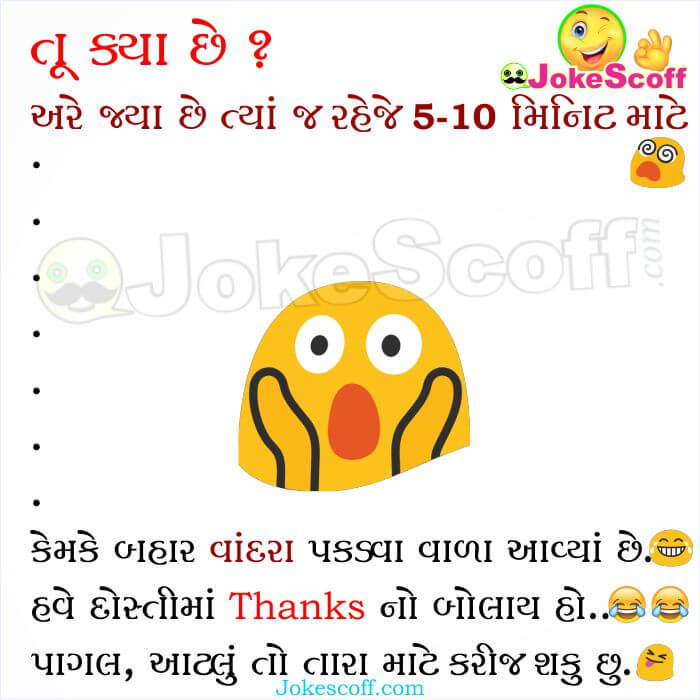 Funny Gujarati Flirt Jokes for Friends