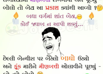 Funny Science Teacher Gujarati Jokes