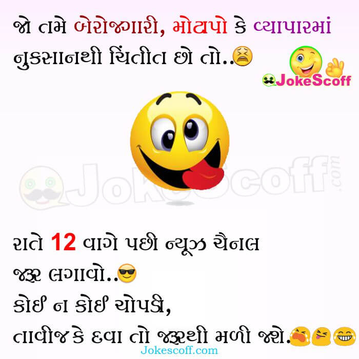 Funny Gujarati Jokes for WhatsApp