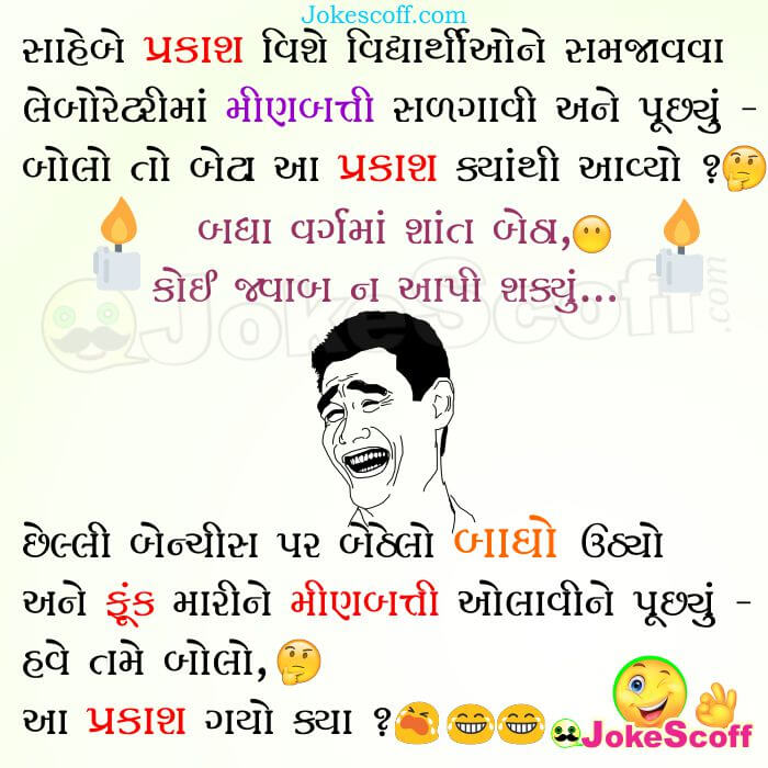 Funny Science Teacher Gujarati Jokes