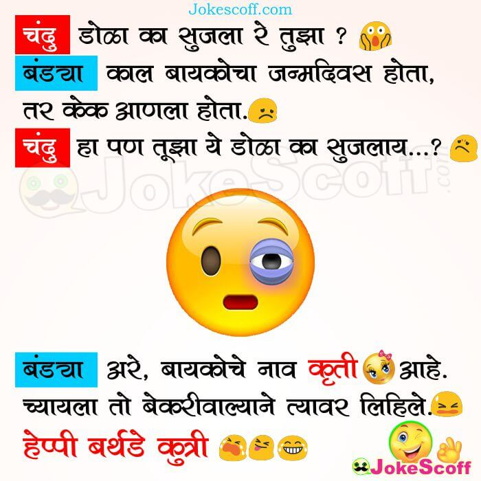 Funny Husband Wife Jokes in Marathi