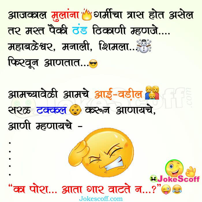Funny Marathi Jokes for WhatsApp