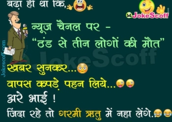 Funny Winter Jokes for WhatsApp