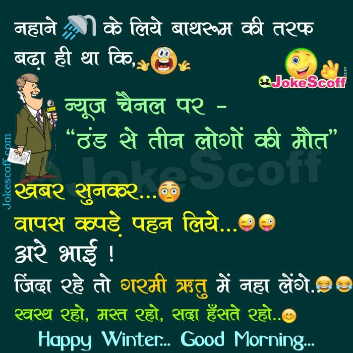 Funny Winter Jokes for WhatsApp
