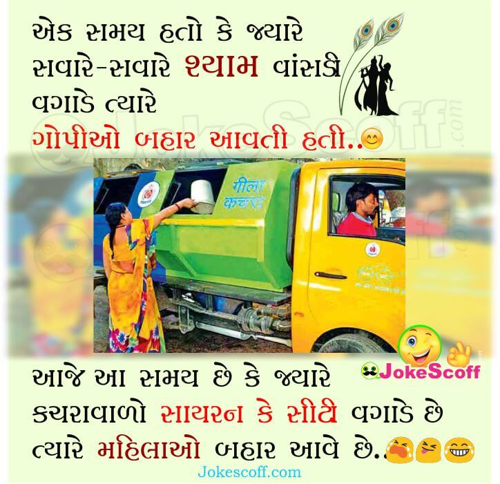 Good Morning Funny Sms Jokes In Gujarati For Whatsapp Jokescoff