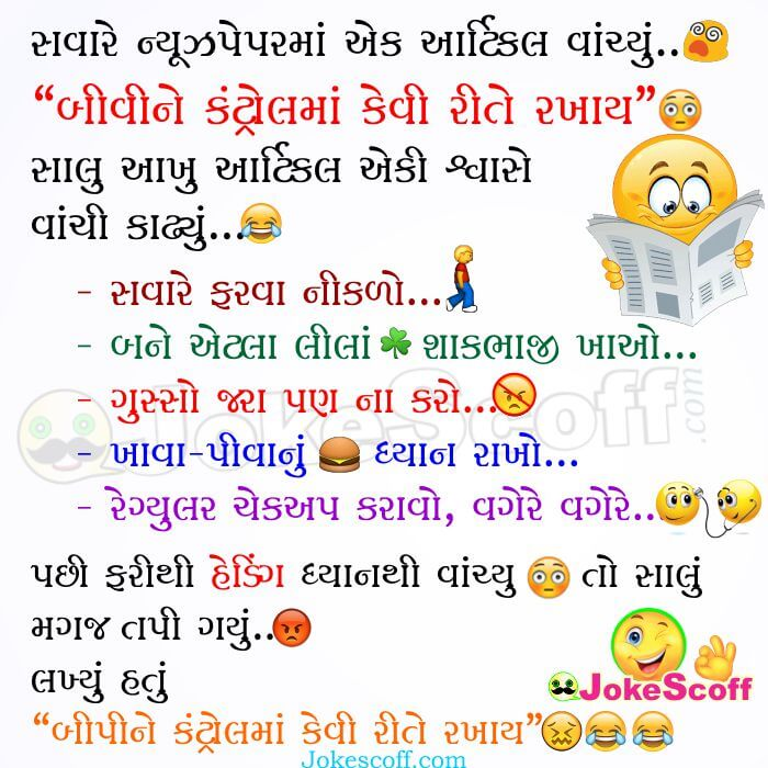 Good Morning Husband Wife Funny Gujarati Jokes