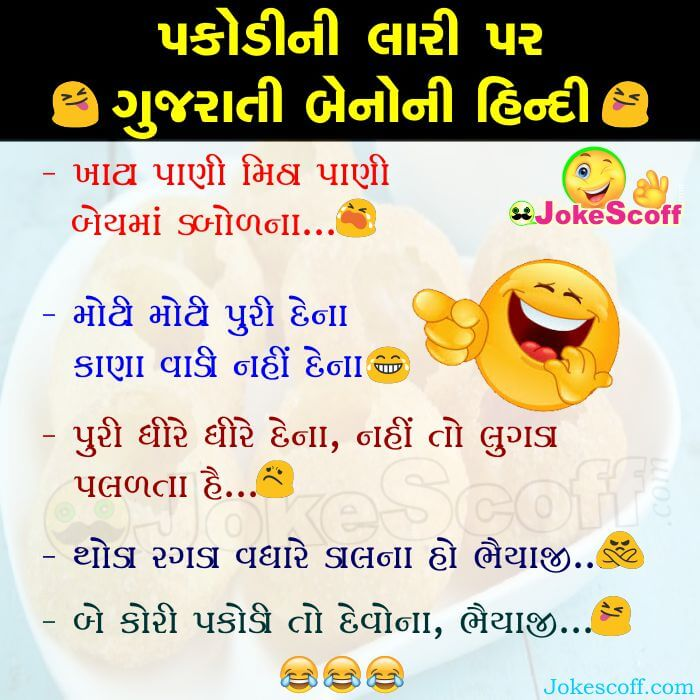 Gujarati Ben ni Hindi Gujarati Jokes for WhatsApp