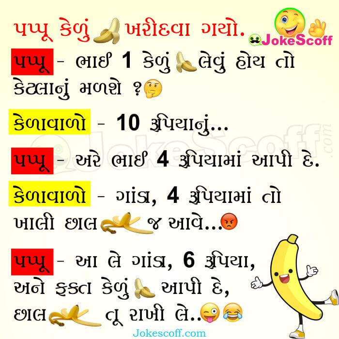Gujarati Pappu Jokes Very Funny