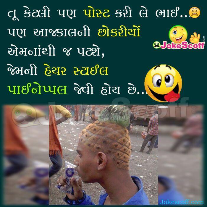 Jokes in Gujarati for Facebook and WhatsApp