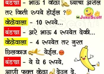 Jokes in Marathi - Bandya and Kelewala
