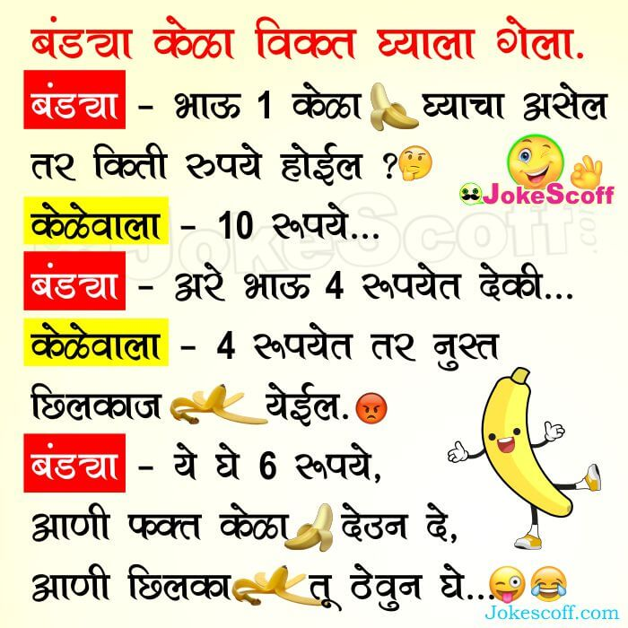 Jokes in Marathi - Bandya and Kelewala