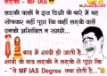 MF IAS Education Degree Funny Weading Jokes