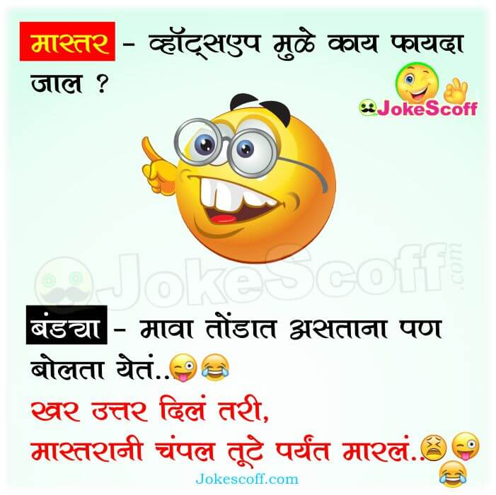Marathi Jokes - Bandya and Master