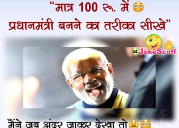 Narendra Modi Pradhan Mantri Jokes - PM Jokes in Hindi