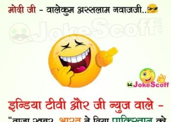 Nawaz sharif Vs Modi and India TV, Zee TV Jokes in Hindi