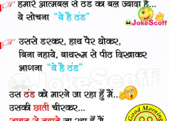 New Thand Jokes, Winter Jokes in Hindi