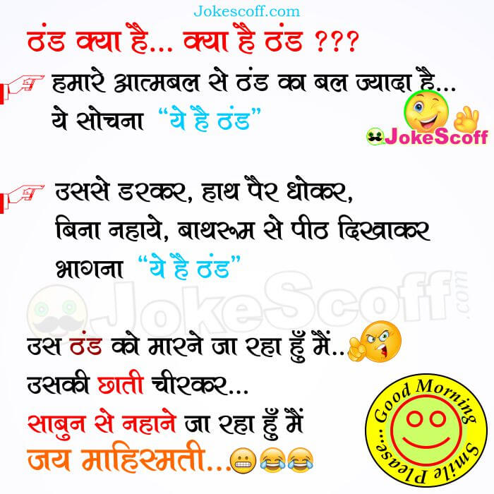 New Thand Jokes, Winter Jokes in Hindi