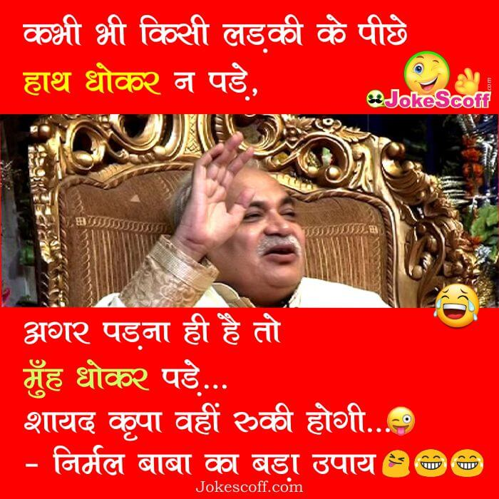 Nirmal Baba Jokes - Funny Baba Jokes