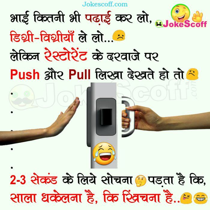 Restaurant door pull push Jokes for WhatsApp