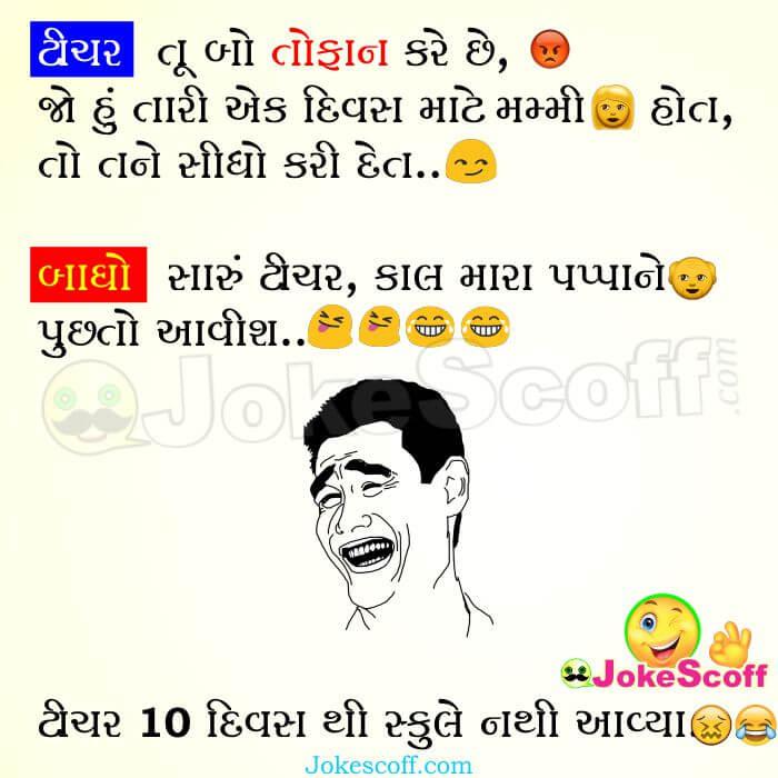 Teacher Student Gujarati Jokes for WhatsApp