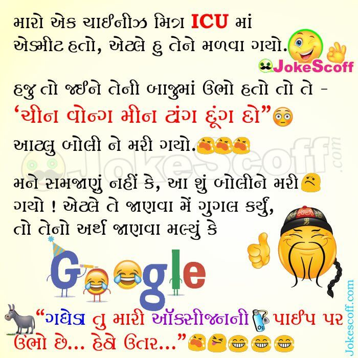 Very Funny Jokes for Friends in Gujarati