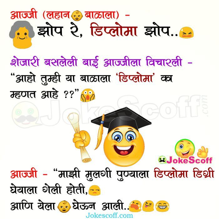 Very Funny Marathi Jokes for Kids