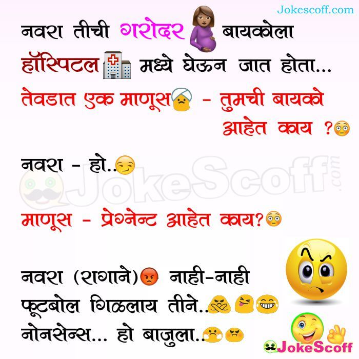 Very Funny Marathi Jokes for WhatsApp and FB