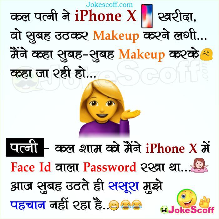 iPhone X Funny Jokes