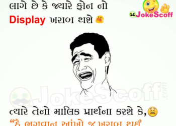 iPhone X or 10 Funny Gujarati Jokes