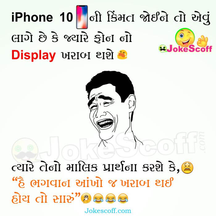 iPhone X or 10 Funny Gujarati Jokes