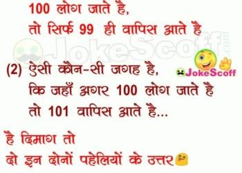 100 log jate hai 99 wapis aate hai Jokescoff Puzzles Paheliya
