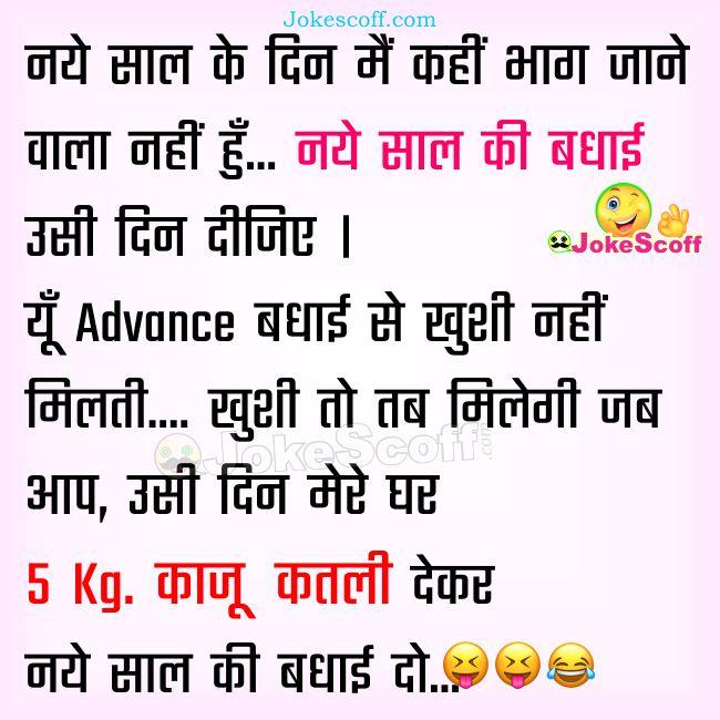 2019 New Year Advance funny Hindi Jokes