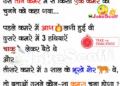 3 Saal ke Bhuke Sher (Tiger) - Konsa Kamra Puzzles Paheliya in Hindi