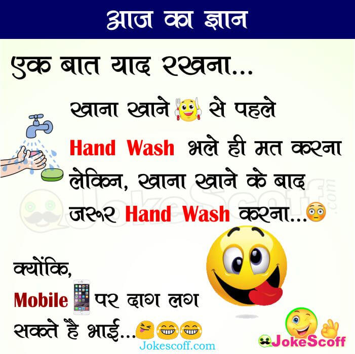 Aaj Ka Gyan Mobile Phone Jokes in Hindi