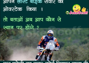 Bike race Puzzles in Hindi