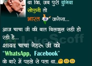 Chacha Nehru WhatsApp Facebook Indian Jokes